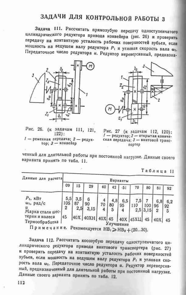Прямозубой передачи одноступенчатого цилиндрического редуктора привода конвейера натяжение ленты в ленточных конвейерах