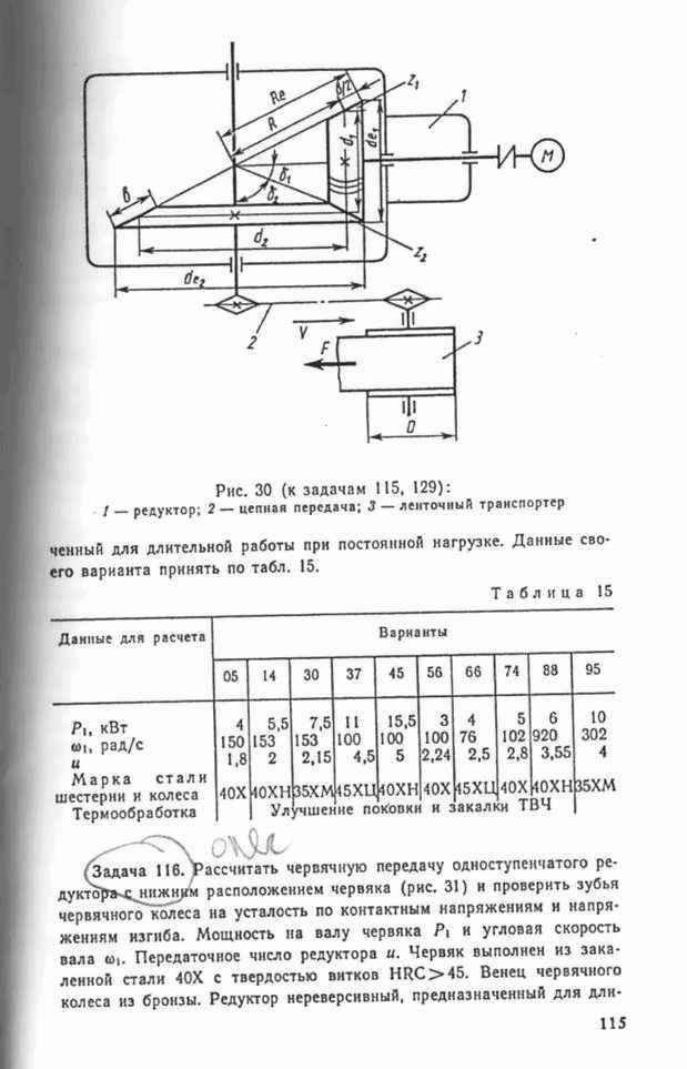 привод ленточного конвейера рассчитать передаточное число