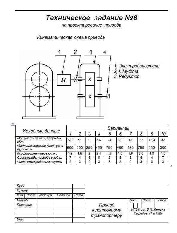 Ленточному транспортеру схема транспортер т4 2 4