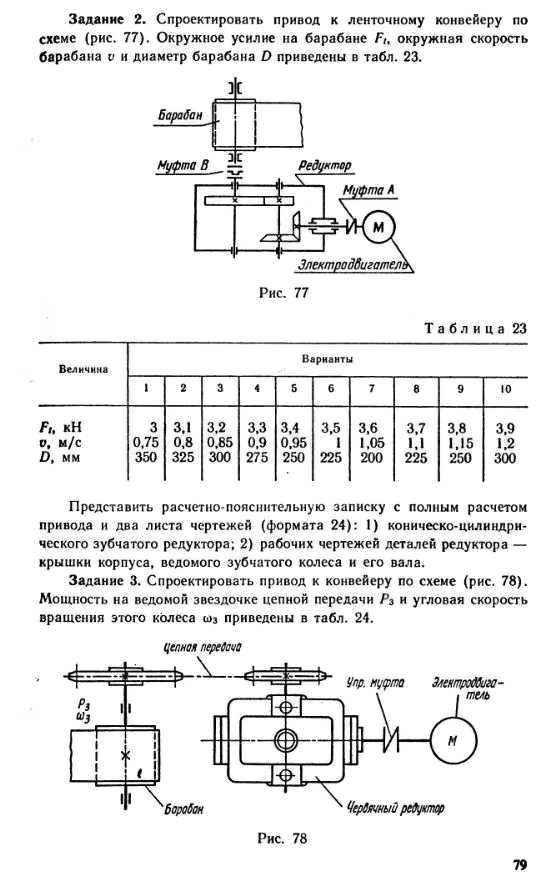 Спроектировать привод к конвейеру по схеме приведенной на рисунке конвейер в германии купить