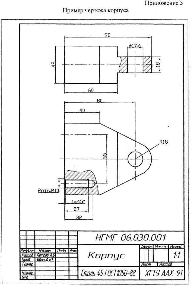 Как сделать рабочие чертежи 212