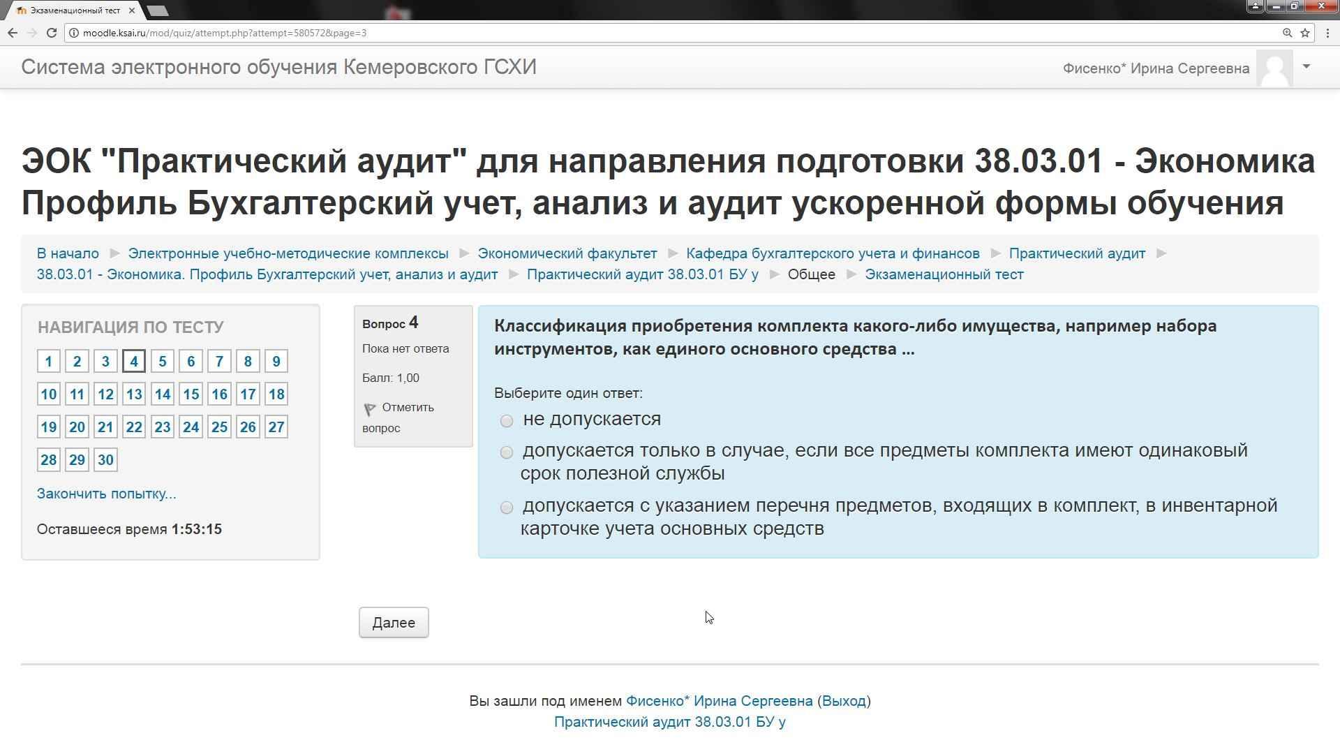 Тест бухгалтера по основным средствам онлайн стоимость бухгалтерского сопровождения санкт петербург