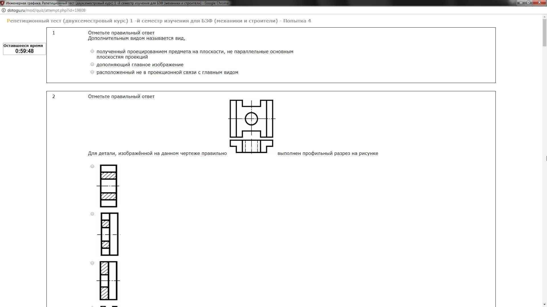ответы на зачет по инженерной графике