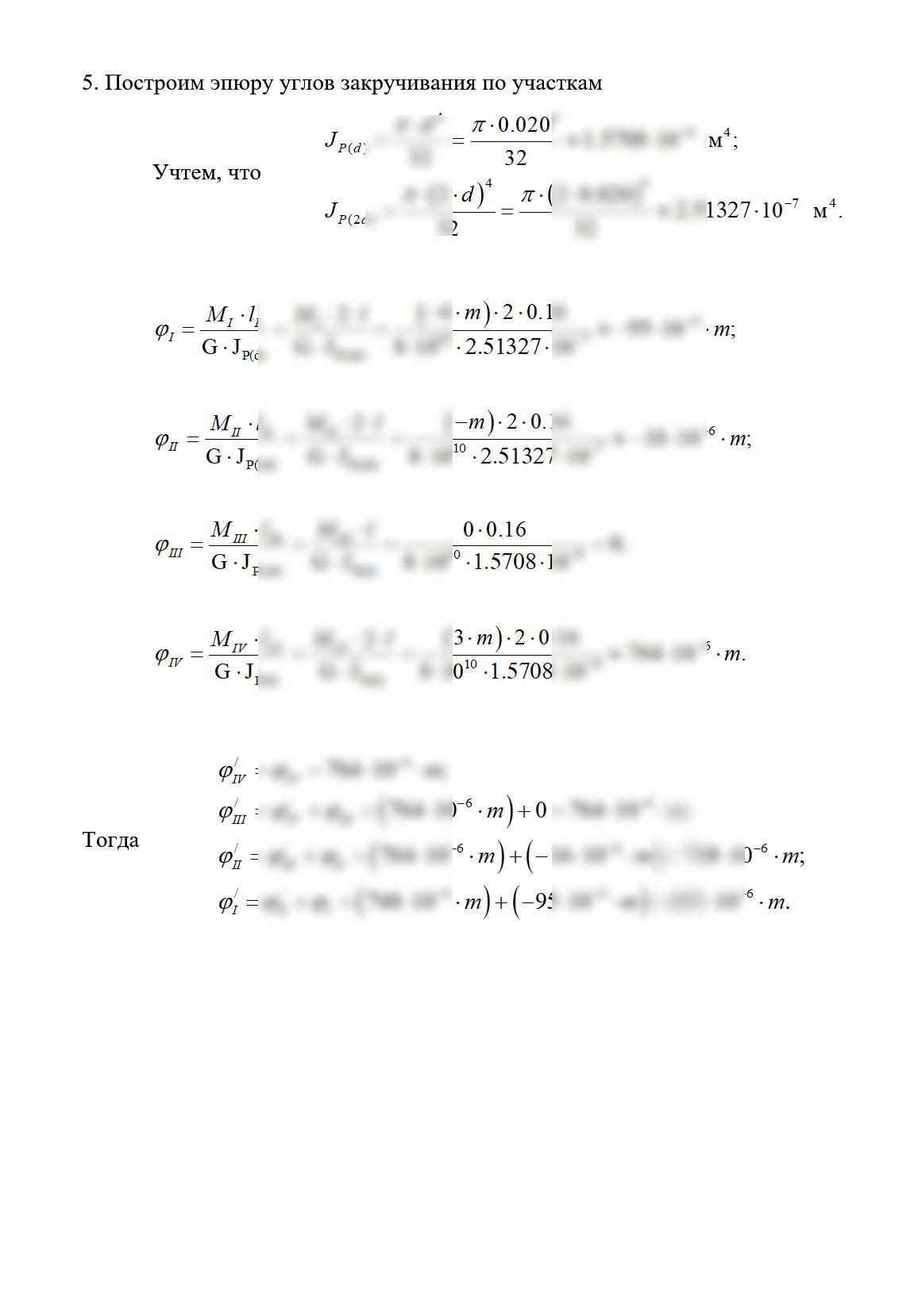 решебник задач по сопромату для заочников