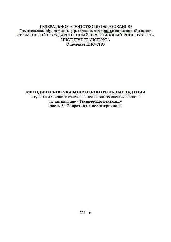 МЕТОДИЧЕСКИЕ УКАЗАНИЯ И КОНТРОЛЬНЫЕ ЗАДАНИЯ Тюмень г МЕТОДИЧЕСКИЕ УКАЗАНИЯ И КОНТРОЛЬНЫЕ ЗАДАНИЯ ТЮМЕНСКИЙ ГОСУДАРСТВЕННЫЙ НЕФТЕГАЗОВЫЙ УНИВЕРСИТЕТ Часть 2 Сопротивление материалов 2011 г