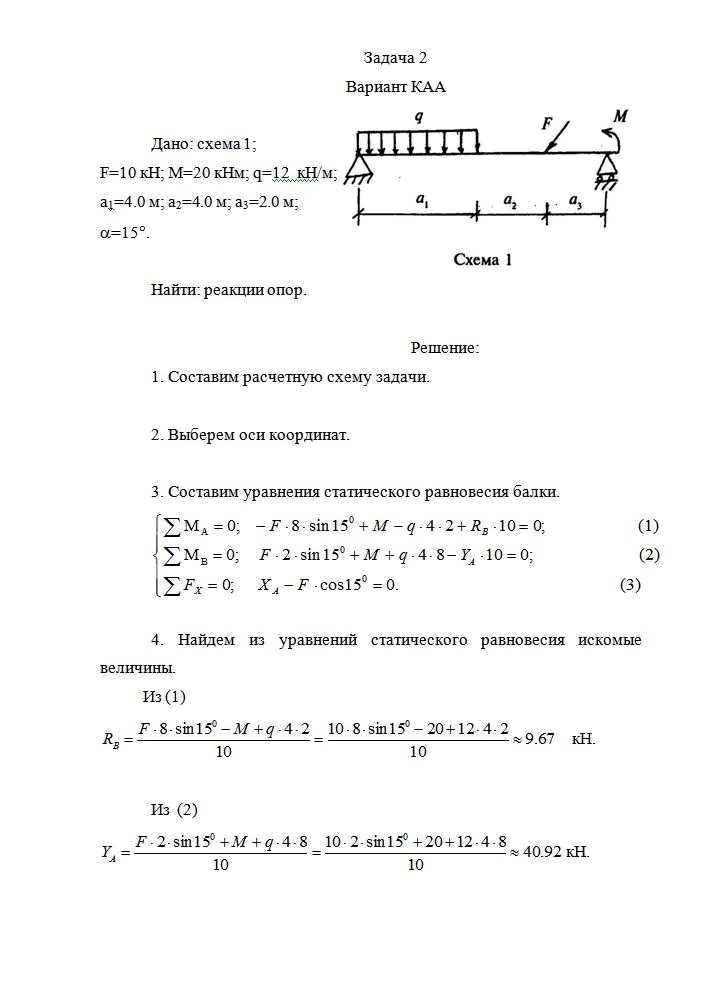 решебник мещерского по теоретической механике онлайн