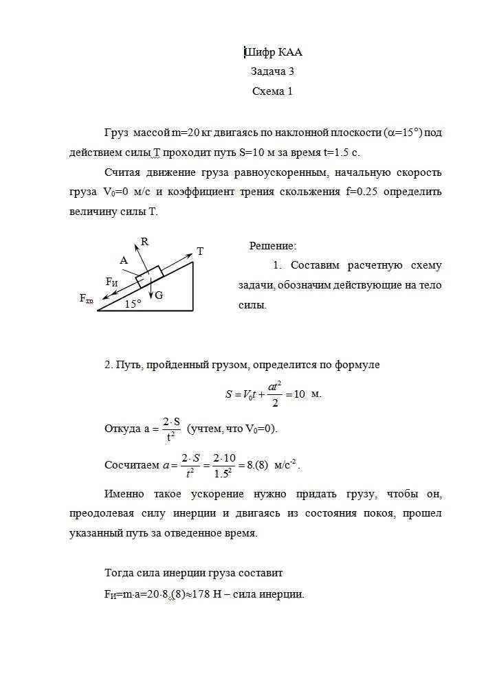 Решебник Методички По Технической Механике