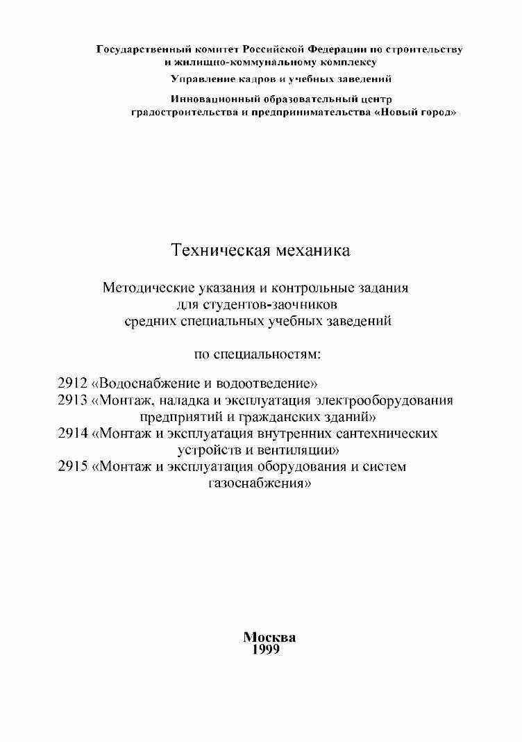 Техническая механика Москва Методические указания и  Методические указания и контрольные работы для студентов заочников средних