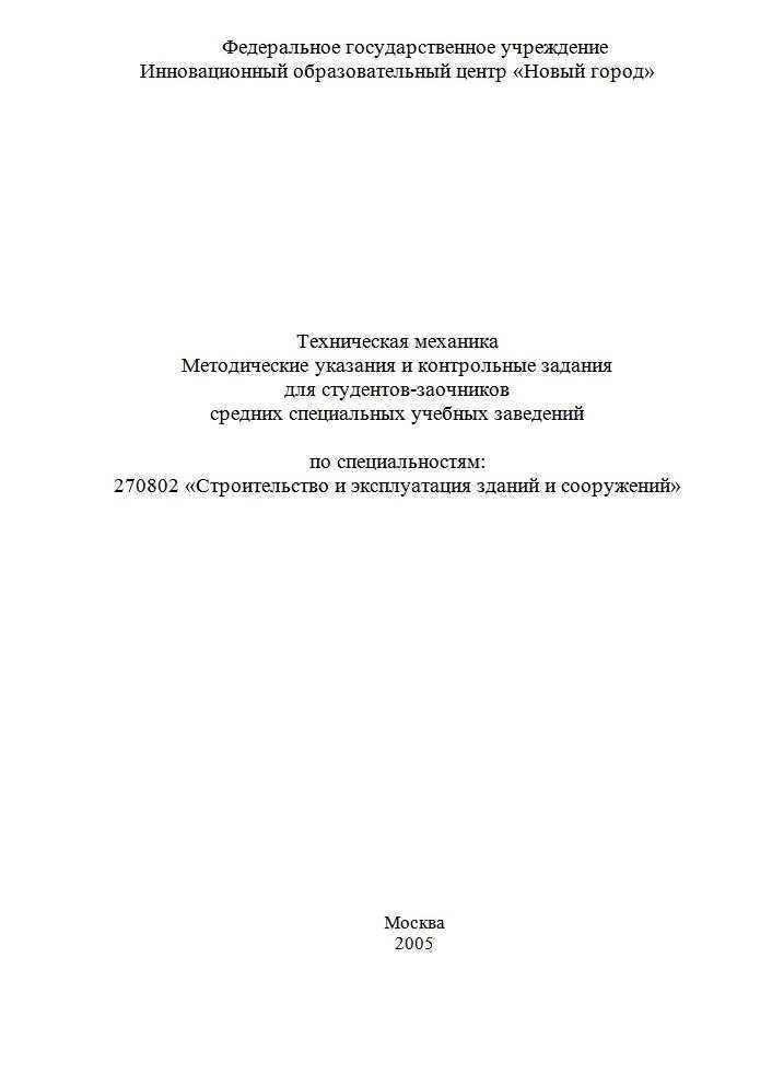 Техническая механика Москва Методические указания и  Москва 2005 Методические указания и контрольные задания для студентов заочников