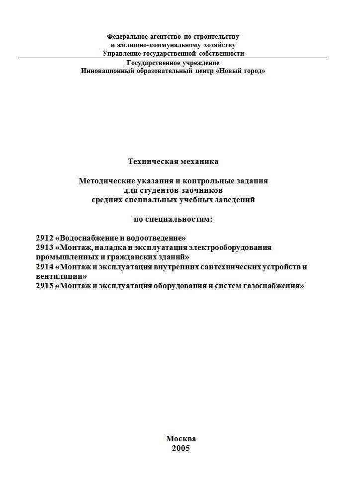 Техническая механика Техмех Перечень всех титульных листов  Методические указания и контрольные задания для студентов заочников