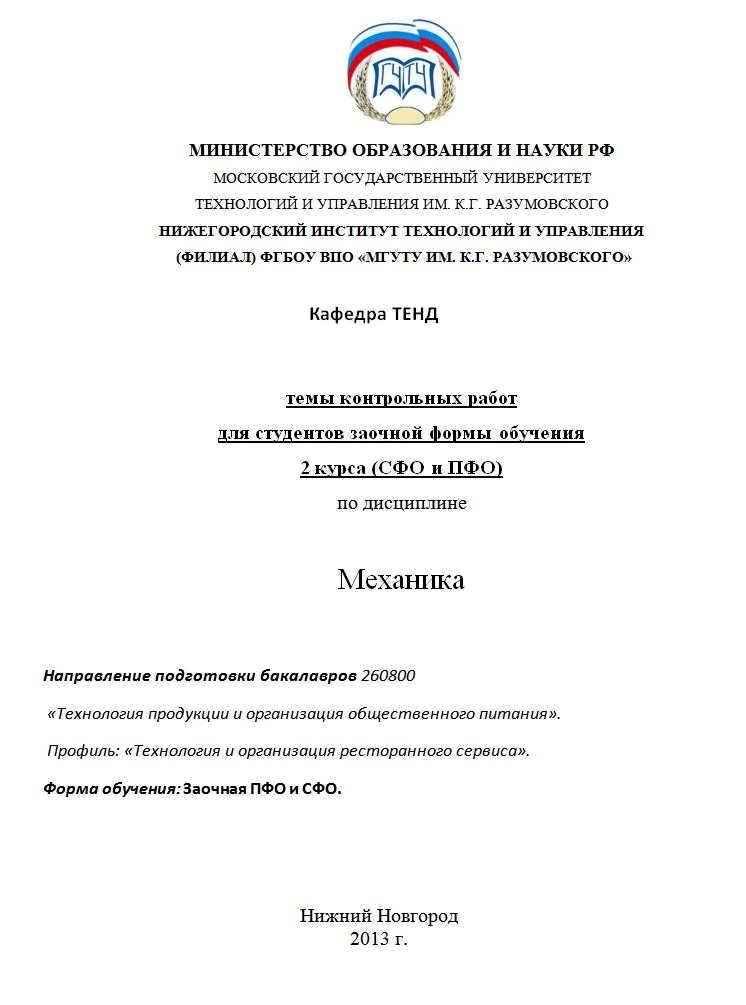 Техническая механика Техмех Перечень всех титульных листов  Механика Темы контрольных работ Нижний Новгород 2013 г МОСКОВСКИЙ ГОСУДАРСТВЕННЫЙ УНИВЕРСИТЕТ ТЕХНОЛОГИЙ И