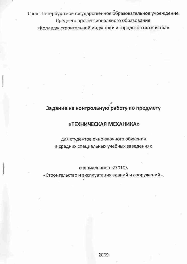 Теоретическая механика контрольные работы для заочников 2981