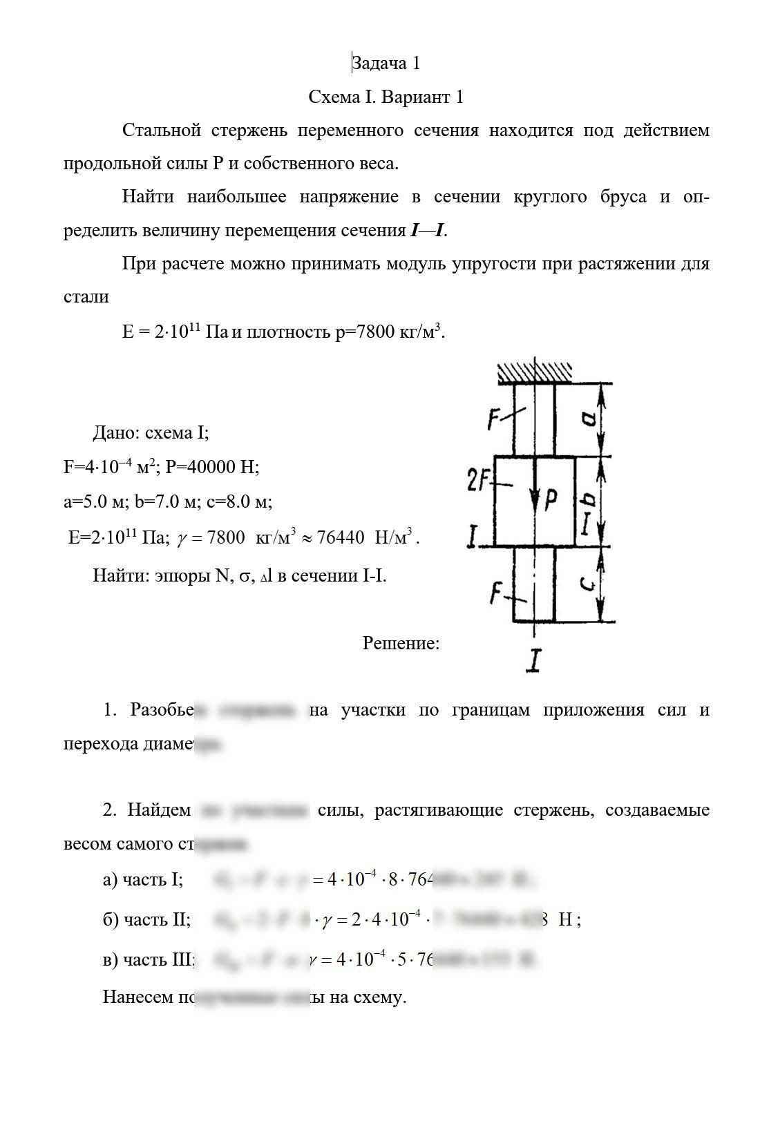 Решение задач практическая механика задачи на пропорциональную зависимость с решением