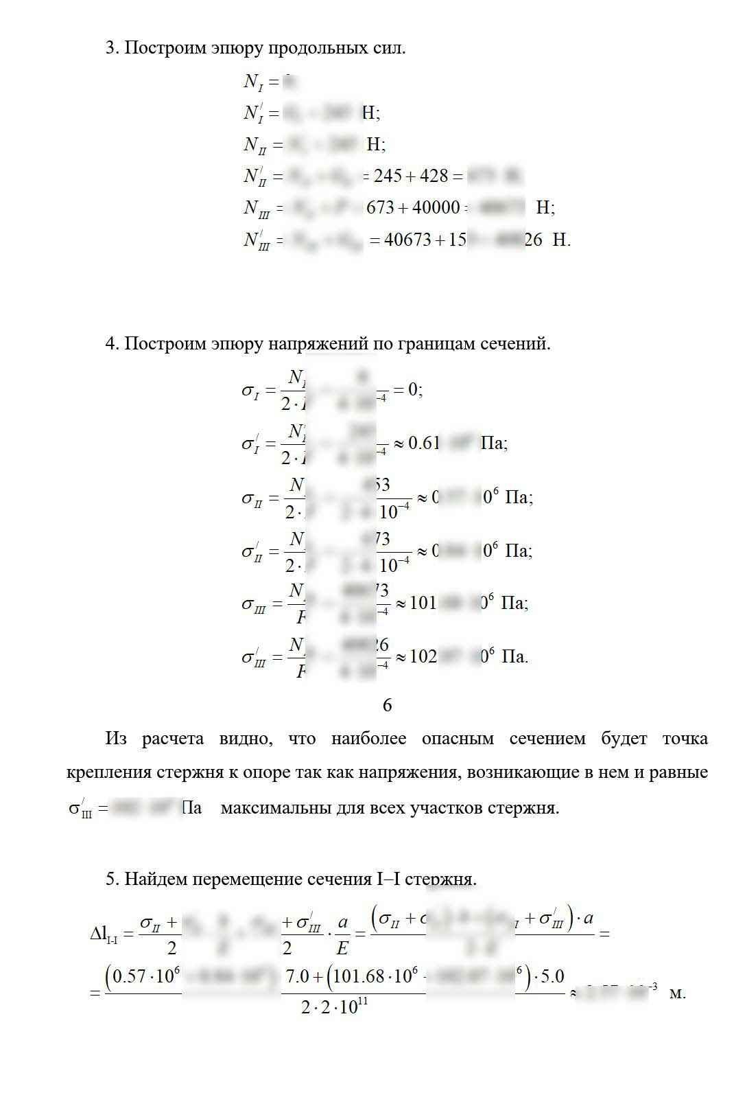 Решения задач по прикладной механике сборник задач с решением волькенштейн