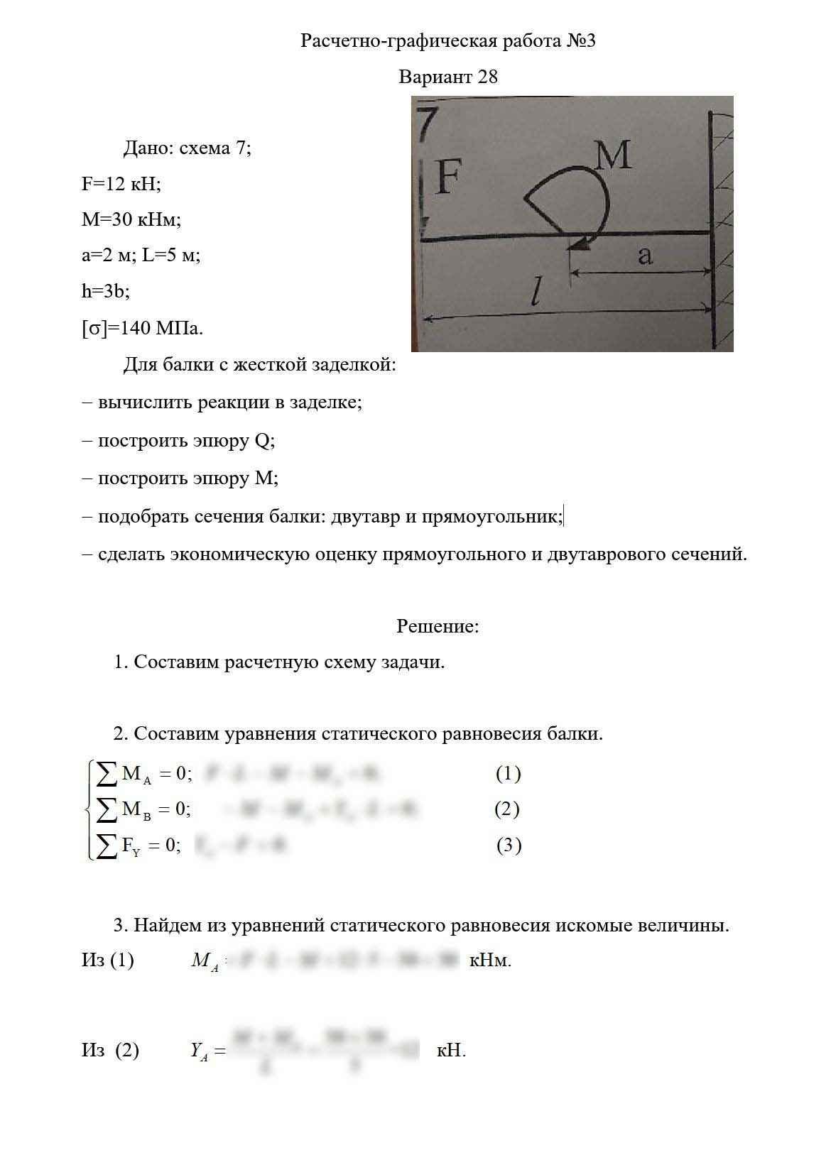 Для по расчетно-графических механике технической решебник работ сборник задач