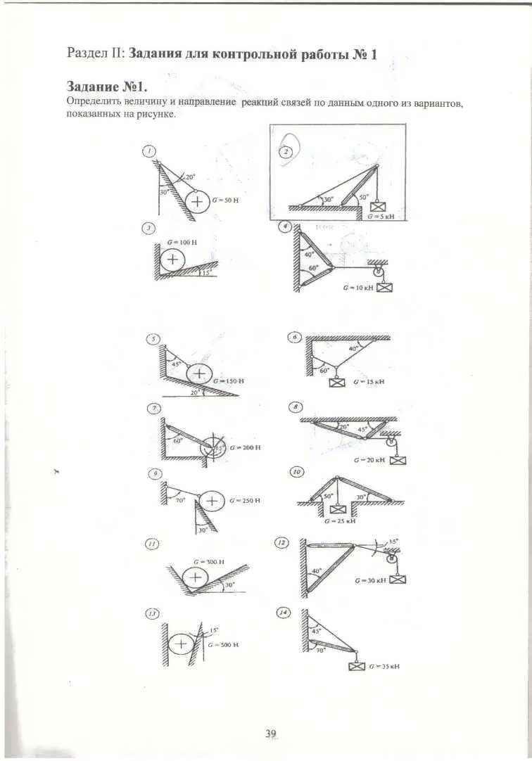 Определение реакции связи техническая механика решение задач задачу правильно решили 21420