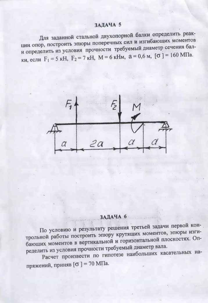 решение задачи по определению реакции двух опорной балки