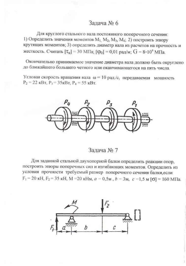 сопромат схема 7