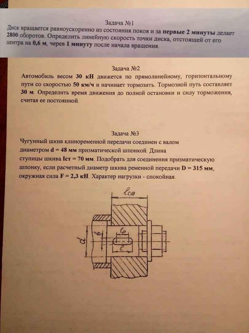 СП 521012003 Бетонные и железобетонные конструкции без