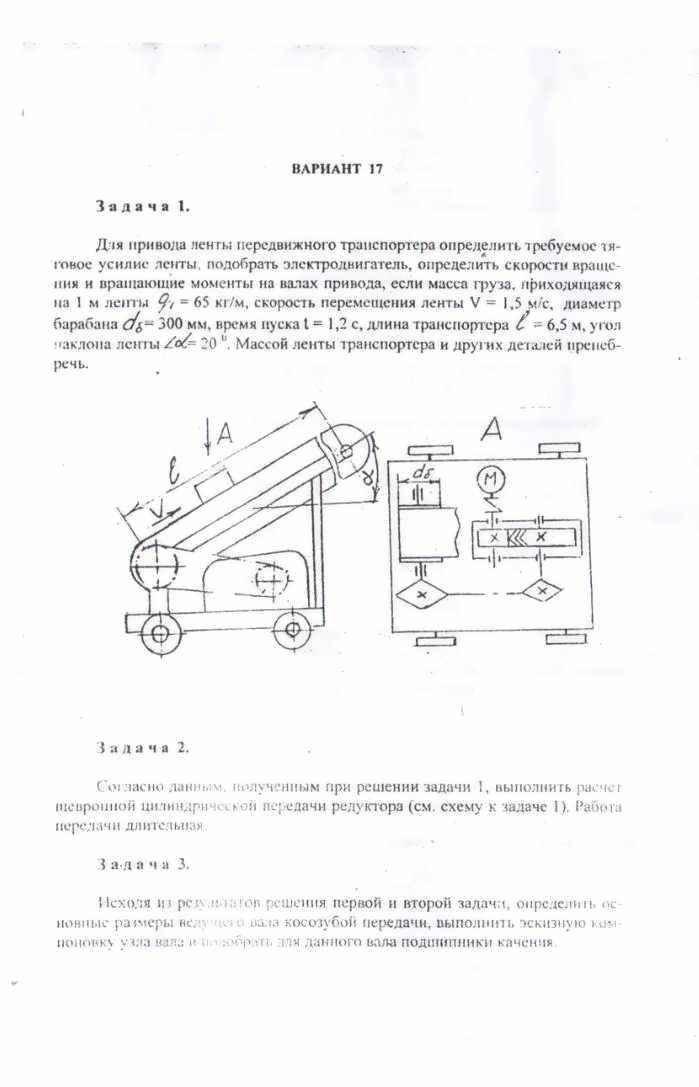 Тяговое усилие на транспортере схема транспортера наклонной камеры