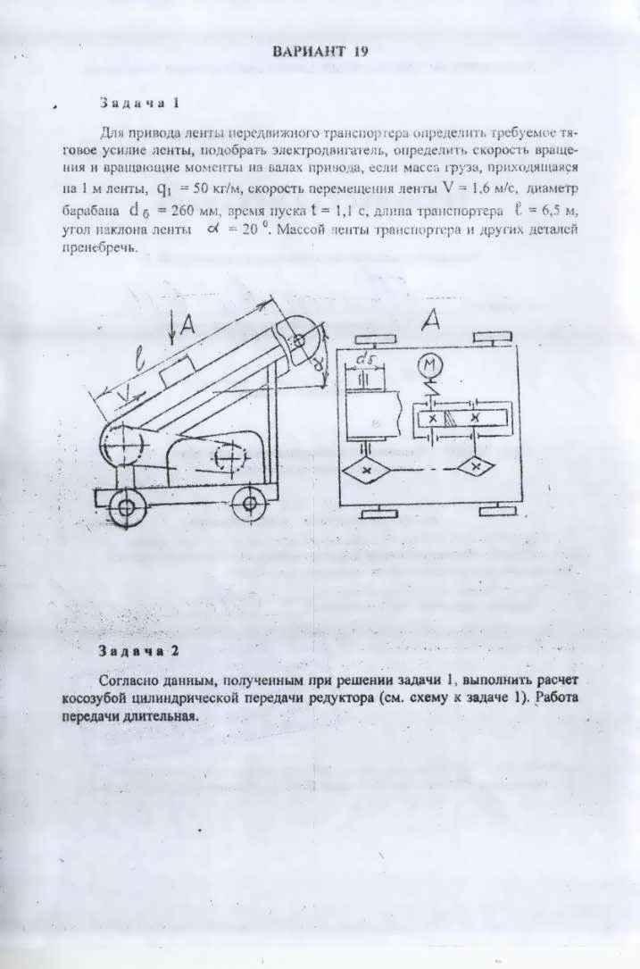 Транспортера пластинчатого фольксваген транспортер в мурманской области на авито