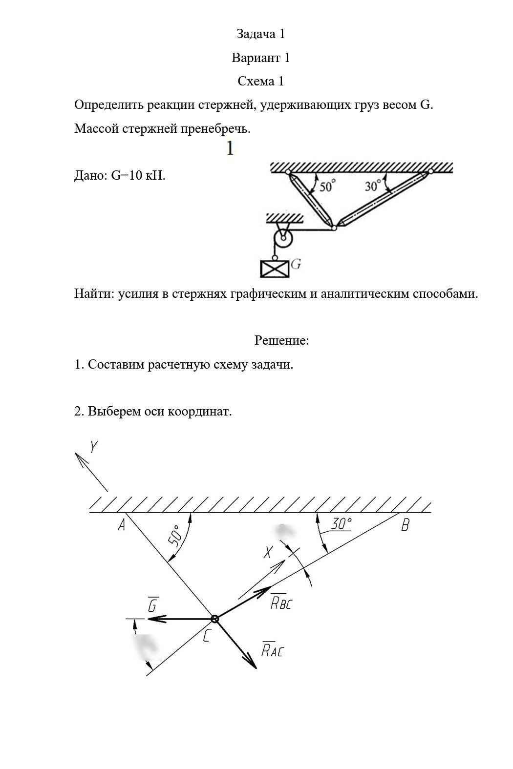 Тех механика сетков решебник