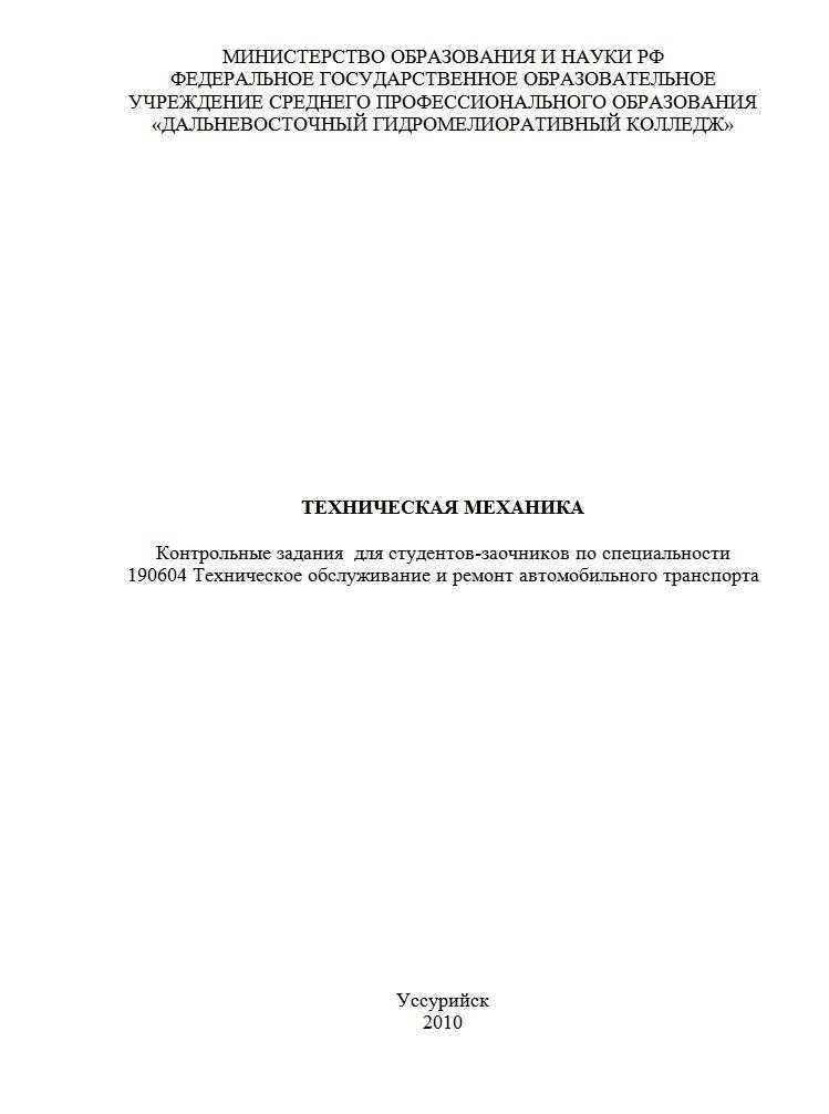 ТЕХНИЧЕСКАЯ МЕХАНИКА Контрольные задания для студентов заочников  Контрольные задания для студентов заочников Уссурийск 2010 г